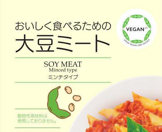 おいしく食べるための大豆ミート