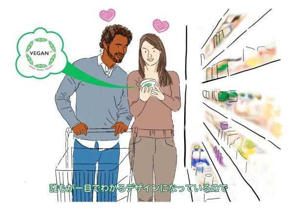 ヴィーガン商品をスーパーで見つける